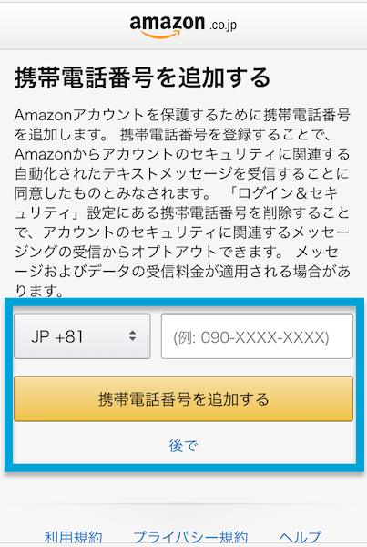 Amazonプライム会員の登録方法③