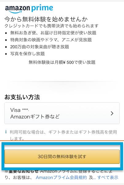 Amazonプライム会員の登録方法④Amazonプライム会員の登録方法④