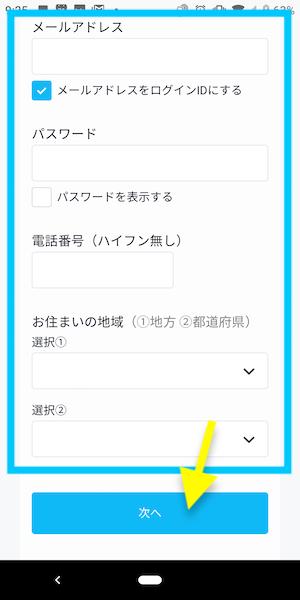 U-NEXTの無料お試し登録方法②