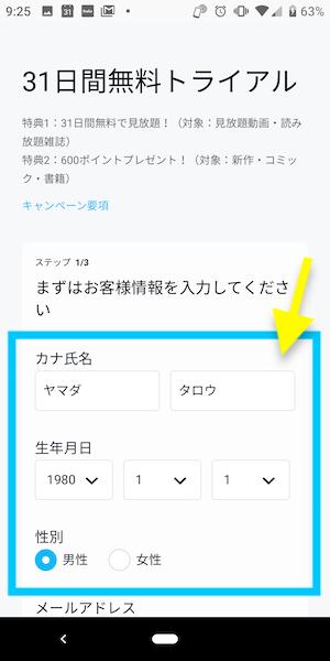 U-NEXTの無料お試し登録方法①