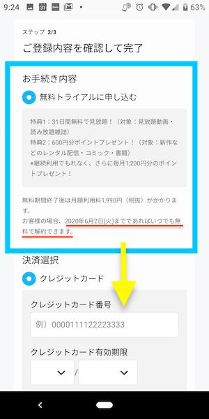 U-NEXTの無料お試し登録方法③