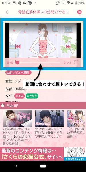 さくらの恋猫の膣トレアプリ再生画面