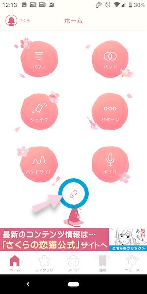 さくらの恋猫のアプリホーム画面