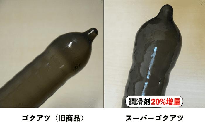 旧ゴクアツとスーパーゴクアツの潤滑剤の比較