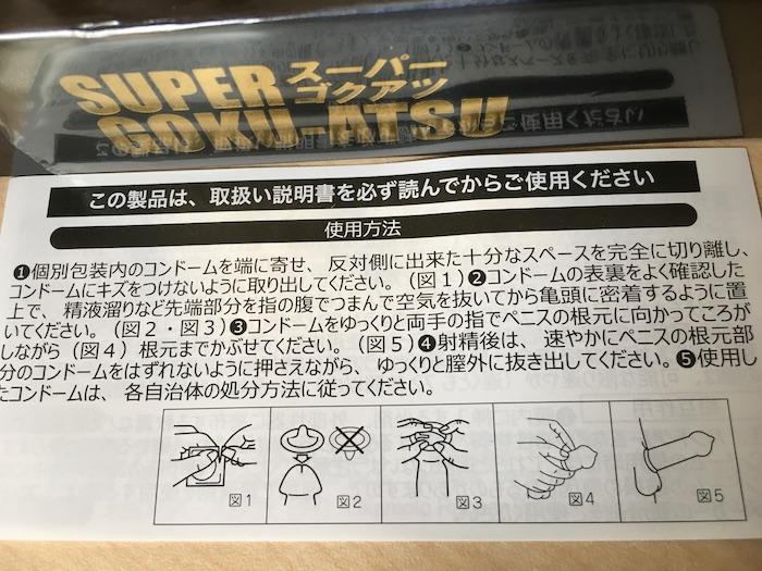 スーパーゴクアツの使用方法が書かれた紙