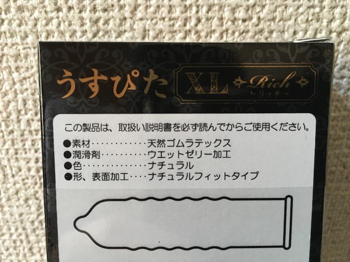 うすぴたXL〜Rich(リッチ)のパッケージ裏面のアップ
