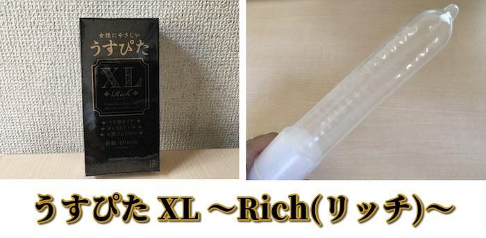 うすぴたXL〜Rich(リッチ)〜