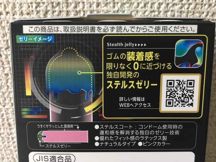 ZONE(ゾーン)のパッケージウラ面のアップ