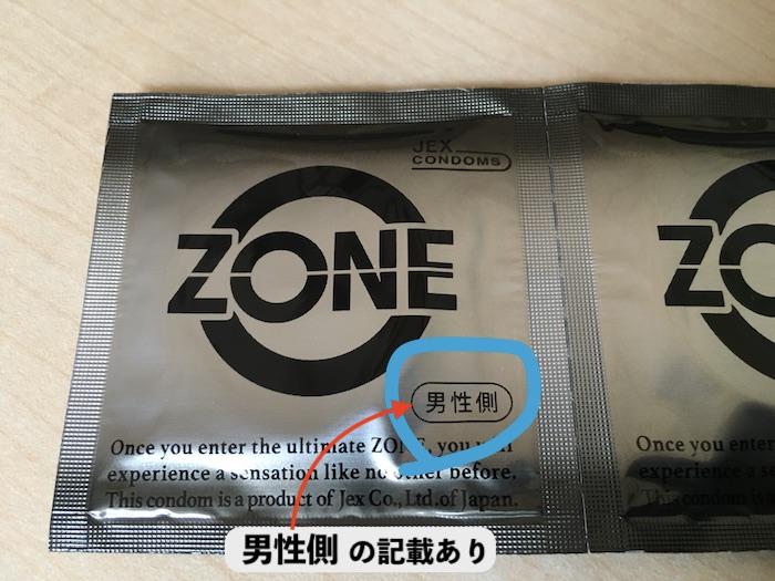 ZONE(ゾーン)の個包装(男性側)