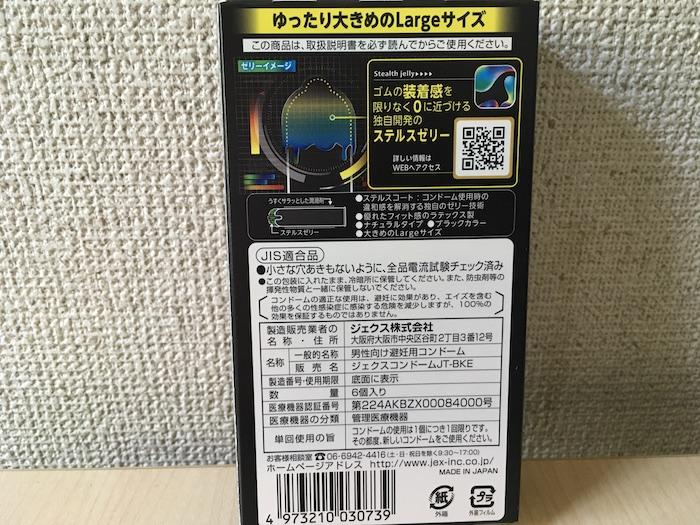 ZONE(ゾーン)Lサイズのパッケージ裏面