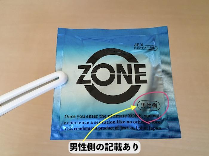 ZONE(ゾーン)Lサイズの個包装「男性側」記載