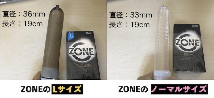 ZONE(ゾーン)のLサイズとノーマルサイズを比較した写真