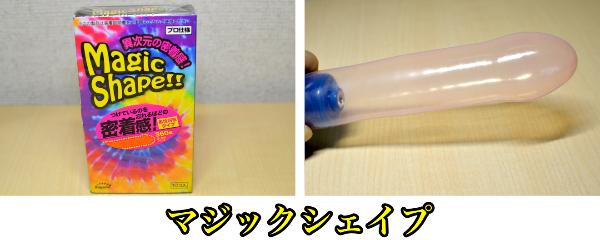 コンドーム カリ