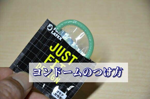 コンドームのつけ方