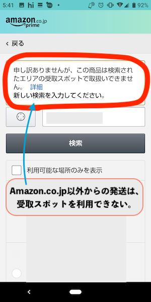 Amazonでコンビニ受取に対応していない店舗の画面