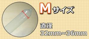 Mサイズのコンドーム