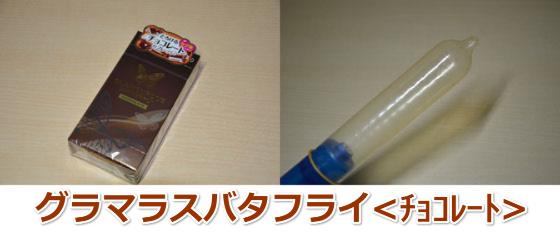 グラマラスバタフライ「チョコレートの香り」