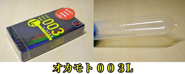 オカモト003Lサイズ(ゼロゼロスリー)