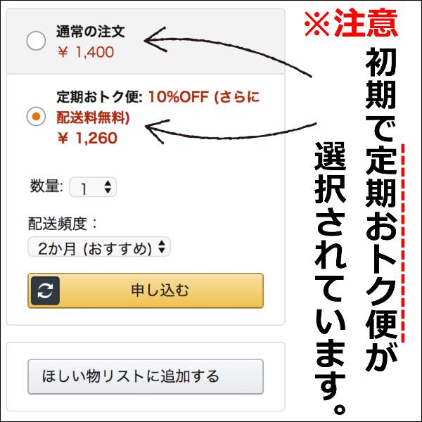 Amazonオトク定期便キャンセル方法
