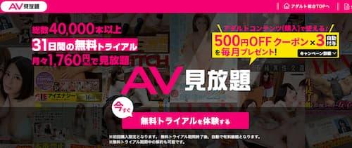 楽天TV(AV見放題)