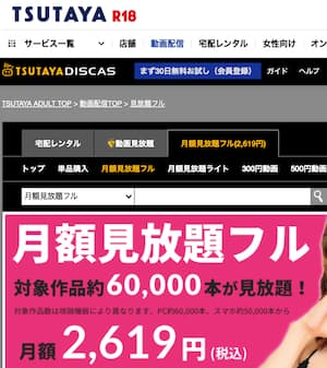TSUTAYA TV(R18)