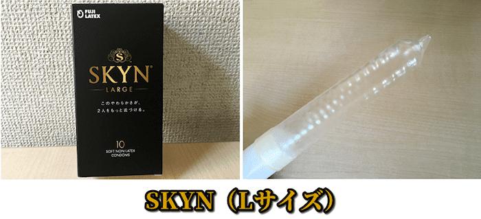 SKYN(Lサイズ)