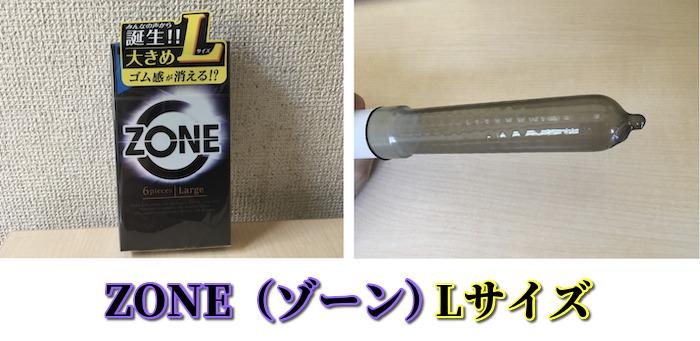 zone-Lサイズ