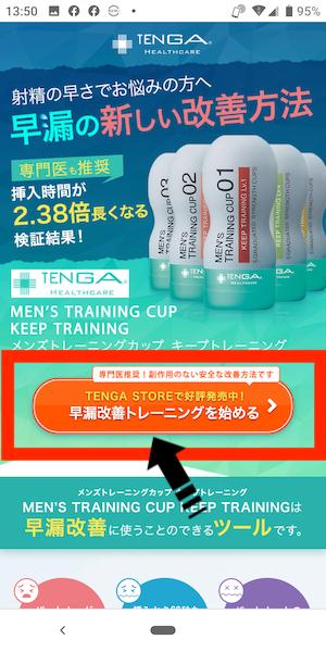 テンガ メンズトレーニングカップの購入方法①