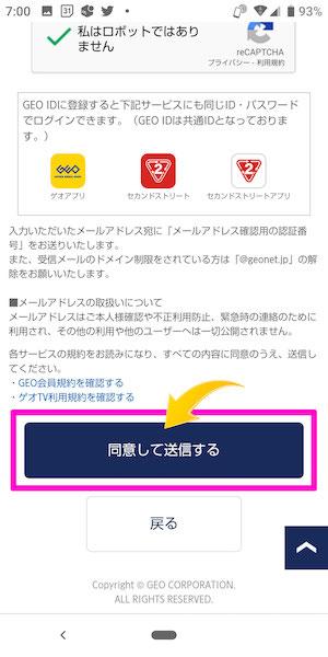 ゲオTV無料お試し登録方法④
