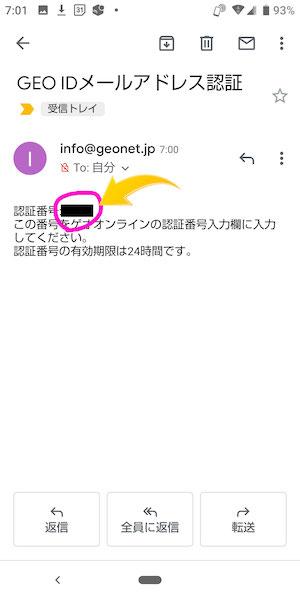 ゲオTV無料お試し登録方法⑤