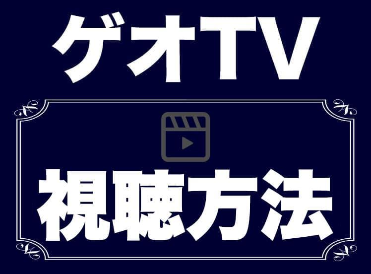 ゲオTVの視聴方法