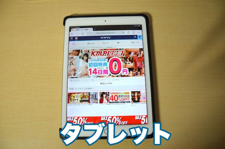 ゲオTVをタブレットで視聴する方法