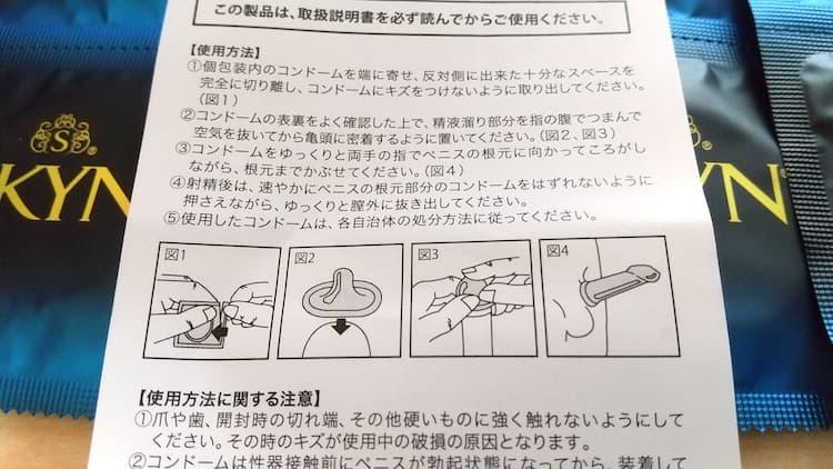 SKYN EXTRA LUBの使用方法