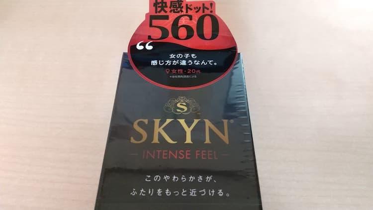 SKYN インテンスフィール