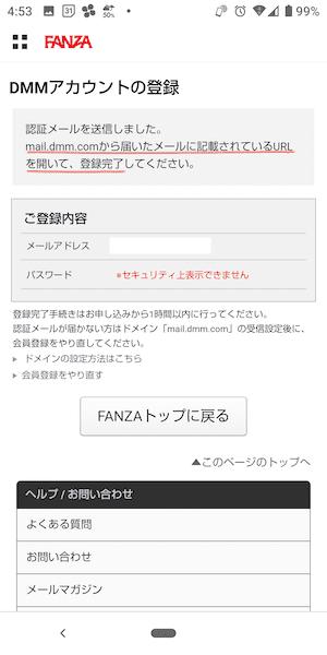 DMMアカウント登録画面