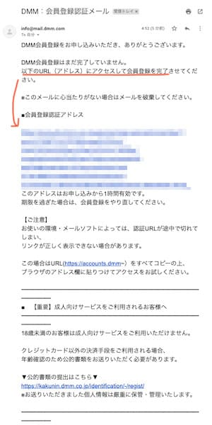 DMMからの認証メール画面