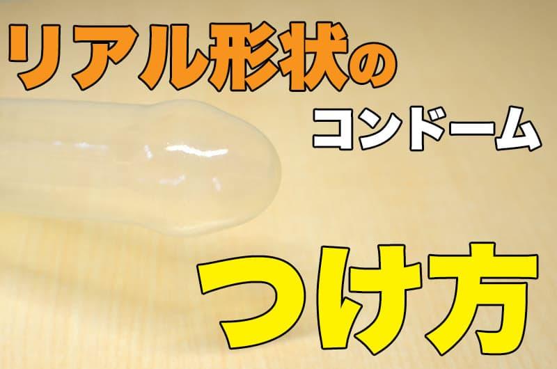 リアル形状のコンドームつけ方