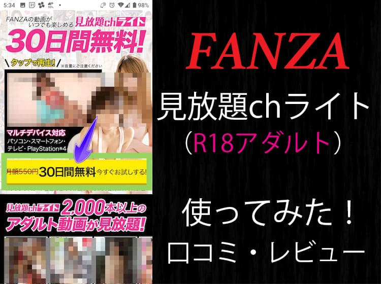 FANZA口コミレビュー