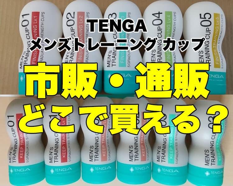 TENGAメンズトレーニングカップ市販・通販