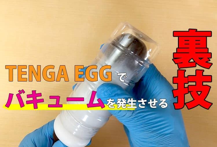 TENGA EGGの裏技的使い方