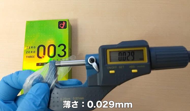 オカモト003アロエの薄さを測定したところ