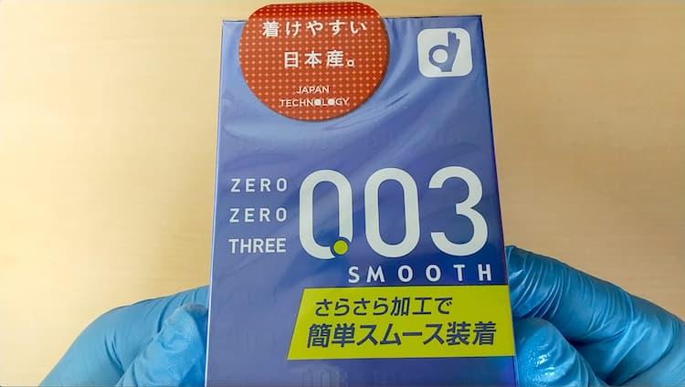 オカモト003スムースのパッケージ表面