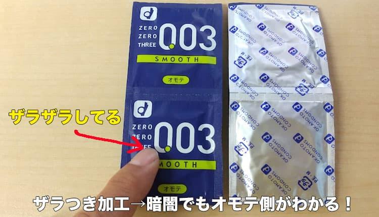 オカモト003スムースの個包装のザラつき