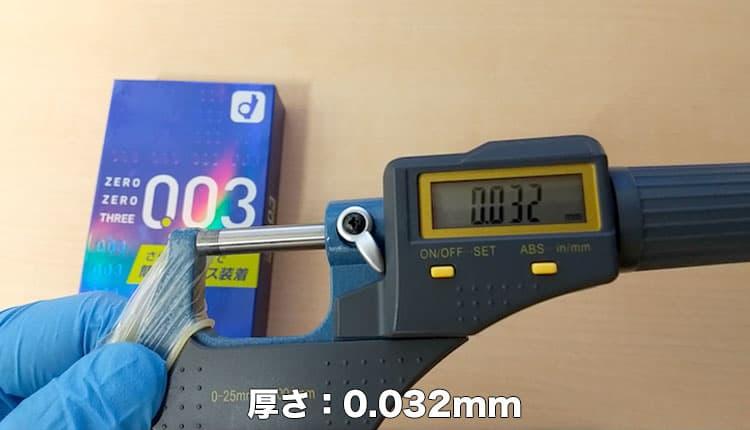 オカモト003スムースの薄さを測定してるところ
