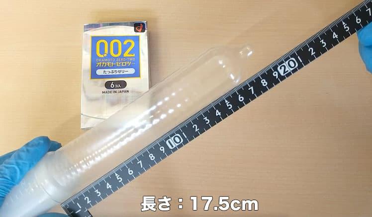 オカモトゼロツー0.02たっぷりゼリーの長さを測定したところ