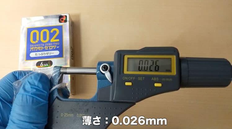 オカモトゼロツー0.02たっぷりゼリーの薄さを測定したところ