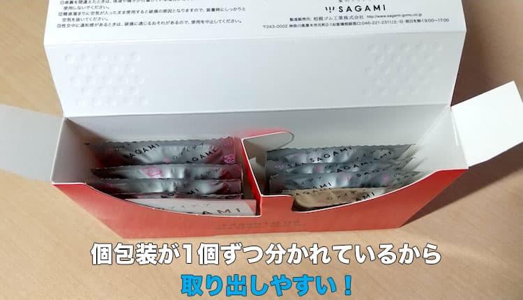 サガミ009ドットの個別に分かれた個包装