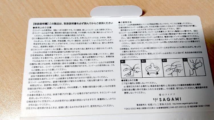 サガミ009ドットのフタにある使用方法説明