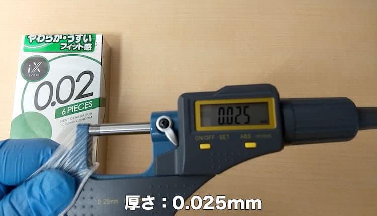 iX(イクス)0.02の薄さを測定しているところ
