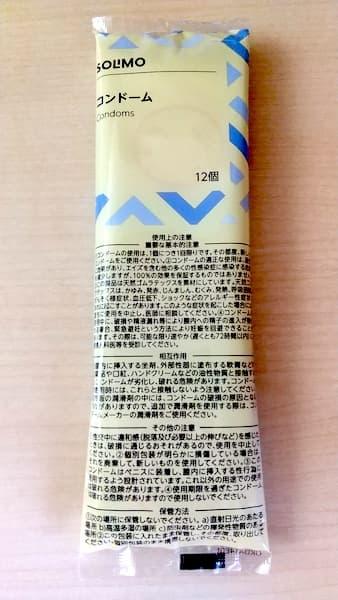 AmazonブランドSOLIMO(ソリモ)コンドームのパッケージ表面